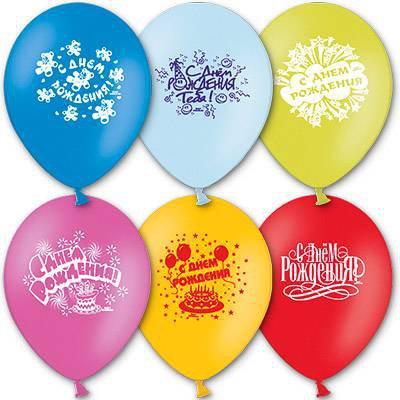 Арт.128 Воздушные шары с гелием  ассорти «С Днем Рождения», BelBal, Бельгия.