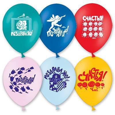 Арт.130 Воздушные шары с доставкой «Поздравляю» 30 шт, BelBal, Бельгия.