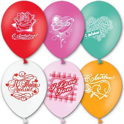 Арт.140 Воздушные гелиевые шары «Любимым», BelBal, Бельгия.