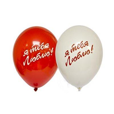 Арт.141 Воздушные шарики с доставкой «Я Тебя Люблю» 30 шт, BelBal, Бельгия.