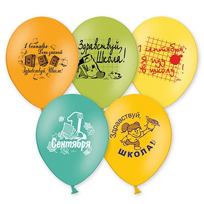 Арт.143 Воздушные шарики с гелием разноцветные «Пора в Школу», BelBal, Бельгия