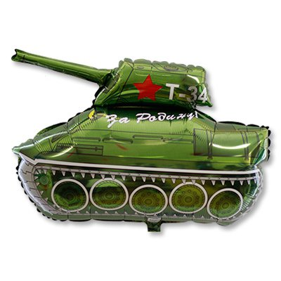 Арт.164 Фольгированный шар с гелием  «Танк Т-34», FLEX