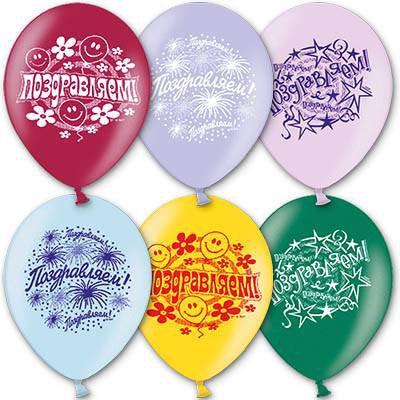 Арт.169 Воздушные шары с гелием «Поздравляю», BelBal, Бельгия.