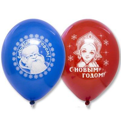 Арт.221 Воздушные шары с гелием  «Дед мороз и Снегурочка», 25 шт, BelBal, Бельгия.