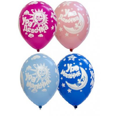 Арт.259 Воздушные шарики на выписку из роддома «УРА мылыш», BelBal, Бельгия 25 шт.
