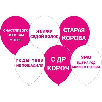 Арт.266 Воздушные шары с гелием пожелания «Для друзей» 25 шт.