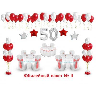 Арт.268 Воздушные шары на Юбилей «Комплект №1»