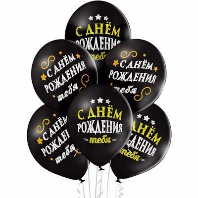 Арт.320 Воздушные шары с надписями  «С Днем Рождения» 25 шт