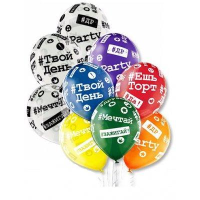Арт.322 Воздушные шары с надписями  «ХЭШТЕГи»  25 шт.
