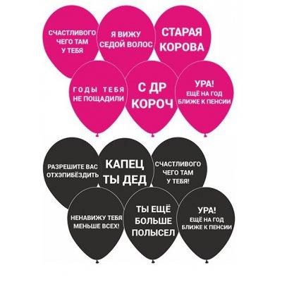 Арт.265 Воздушные шары с гелием пожелания «Для друзей» 25 шт.