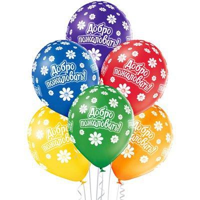 Арт.327 Большие шары с гелием под потолок «Добро пожаловать» 25 шт.