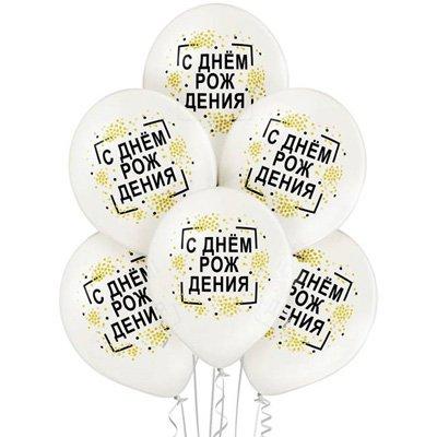 Арт.347 Шары гелиевые с золотым конфетти «С Днем Рождения» 25 шт.